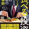 【書評予定】今後読みたい本 2020.4.29
