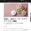 [メディア掲載]『Time Out TOKYO』で食のサステナブル(食品ロス、老舗醤油メーカー編)の特集記事を書きました