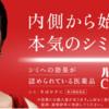 ハイチオールC CM女優鈴木京香さんハイチオールCの口コミは?