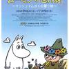 [映画会]★パペットアニメーション 『ムーミン谷の夏休み』