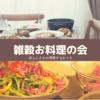 【雑穀と発酵のコラボワークショップ開催します@辻堂 藤沢市】