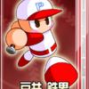 【サクセス・パワプロ2020】戸井 鉄男(外野手)【パワナンバー・画像ファイル】