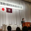 第68回自由民主党大阪府支部連合会大会