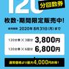 【GR姫路】㊕㊕㊕㊕㊕情報!!