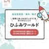 いよいよ、ひふみ投信も世界株式対象アクティブファンドにデビュー☆ミ