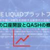 仮想通貨金融庁認可済取引所QUOINEとICO概要