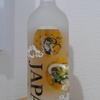 甲類焼酎を比較してみた Vol.8 宝酒造「JAPAN」