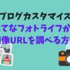 【ブログカスタマイズ】画像URLを「はてなフォトライフ」で調べる!