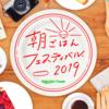 2019年王者決定 楽天主催の朝ごはんフィスティバルの1位は新潟県の当間高原リゾートベルナティオ