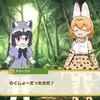 かわいい!けものフレンズ3!(スマホゲーム)
