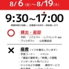 <重要> 8/6(金)~8/31(火) 図書館利用制限