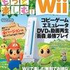 Wii 関連の買出し。(2)