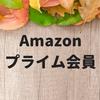 Amazonプライム「会員特典」のメリット!