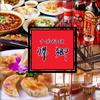 【オススメ5店】吉塚・香椎・その他東エリア(福岡)にある中華料理が人気のお店