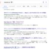 【朗報】ニッチな内容でアクセス数少ないブログなのに広告収入が発生していてワロタW