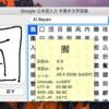 MacにもありますIMEパッド 手書きで漢字を調べて入力する方法