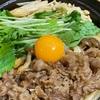 今日の飯「牛すきうどん」〜日記Vol.38〜