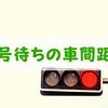 信号待ちの車間距離。目安は何メートル?