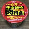 【ご当地カップラーメン】肉特盛 名古屋台湾ラーメン