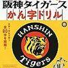 阪神タイガース漢字ドリルは完全ギャグ。
