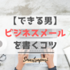 【できるビジネスマン】メールの書き方