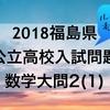 【数学過去問を解き方と考え方とともに解説】2018福島県公立高校入試問題~大問2(1)「平方根」~