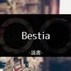 「Bestia ベスティア」読みました