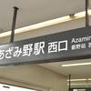 優雅な街並みが魅力的!横浜市青葉区「あざみ野」の賃貸マンション情報