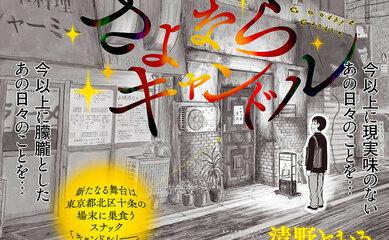 著者・清野とおるがその胸中を語る!『さよならキャンドル』12月25日より新連載!