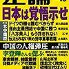 論説「財政緊縮主義こそ最大の災害」by田中秀臣in 『正論』10月号