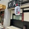 すし久 九重商店別館(西区)鯛だしらぁ麺鯛めしセット