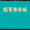 「身体障害者手帳」のメリット(足立区編)