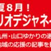 リオ五輪 熊本県関係出場選手安全を確保しながら頑張って!