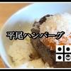 平尾ハンバーグ 人気の炭火焼ハンバーグを食べた感想。羽釜ご飯おかわり無料!おすすめランチ【平尾駅周辺グルメ】