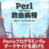 Perl 初心者(?)が MENTA を使ってみるよ (サンプル動かす編)