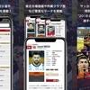 サッカー新聞エルゴラッソによる「2018 ロシアワールドカップ選手名鑑」アプリを開発させて頂きました