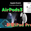 3/23は「AirPods3」「iPad Pro」「AirTag」「AppleTV」?〜これまでの情報と比べてみる〜