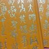 漱石全集の補足を書いた日ーー紅野敏郎先生の没後10周年ーー