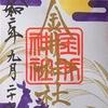御朱印集め 金井神社(Kanaijinjya):三重