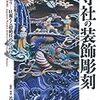 若林純『寺社の装飾彫刻:宮彫り―壮麗なる超絶技巧を訪ねて』