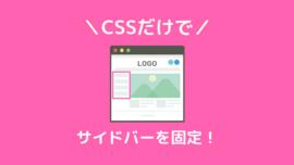CSSだけでサイドバーを固定/追従/解除する方法が超簡単!しかも軽くて滑らか!