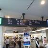 関空旅博 2013 part1