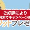 【4月30日終了】ただいま新規登録で10ワット(2200円)分の太陽光発電所をプレゼント【CHANGE】