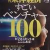 週刊東洋経済 2018年07月14日号 2018年版 すごいベンチャー100
