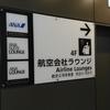 羽田空港国際線ANAラウンジ徹底レポート!!