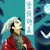 『曹操詩集』の紹介