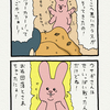 スキウサギ「布団干し3」