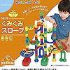 くもんのくみくみスロープにそっくりな100円ショップのおもちゃを発見。