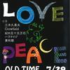 「第二回 ラブ&ピースライブ 和歌山~平和を祈るコンサート」(2018年7月29日@ライブハウスOIDTIME)への再度のお誘い