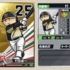 【ファミスタエボリューション】村田修一 選手データ 最終能力 金カード 虹カード BCリーグ選抜 横浜ベイスターズ 巨人 三塁手